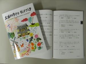 土浦まち歩き学ガイドブック2冊2