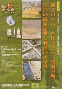 貝塚企画展