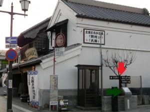 野村脇案内板(↓)