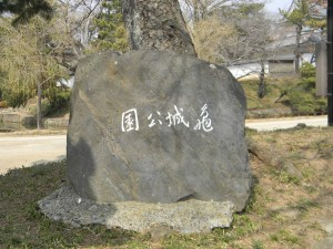 亀城公園 石
