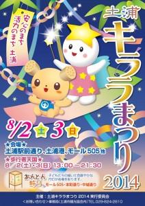 キララまつり2014ポスター