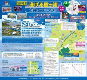 泳げる霞ヶ浦市民フェスティバルチラシ