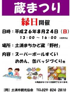 蔵まつり2014.8.24