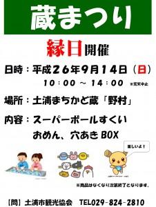 蔵まつり(2014.8.29)