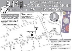 双六商店街地図