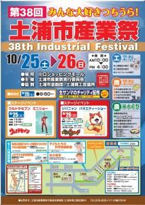 産業祭2014