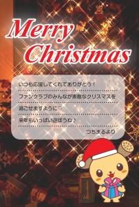 つちまるクリスマスカード