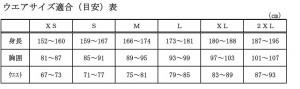 サイズ適合表(JPEG)