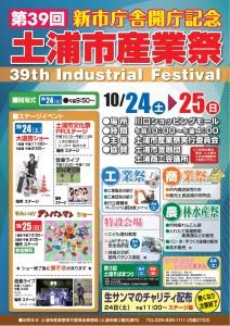 -1産業祭2015