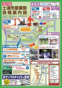 2015-2産業祭