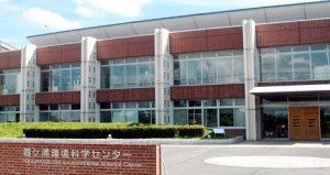 環境科学センター