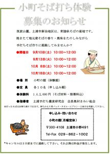 蕎麦打ち体験28.9.10