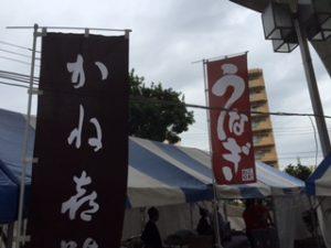 産業祭tags[茨城県]