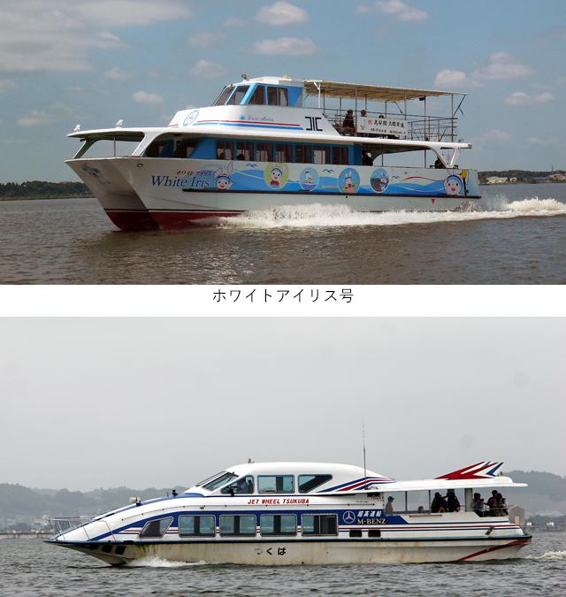 霞ヶ浦観光遊覧船