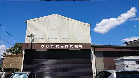 ひげた食品株式会社